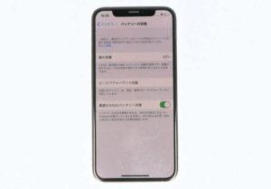 iPhoneのバッテリー残量画面