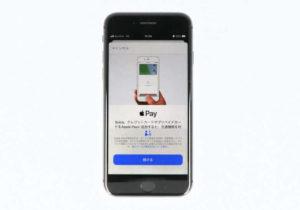 ApplePayを起動したiPhone