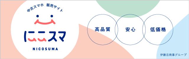 中古スマホ販売サイト【にこスマ】