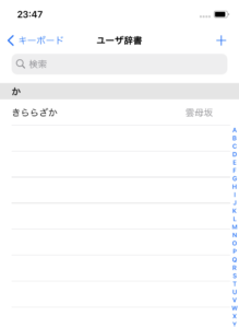 ユーザー辞書画面