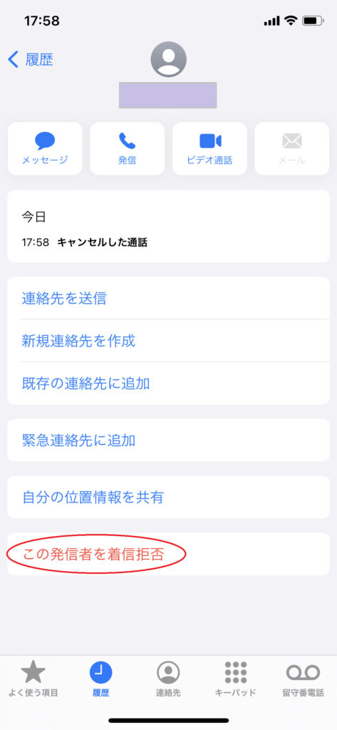 iPhoneの着信拒否画面