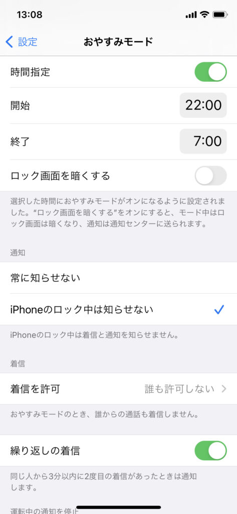 iPhoneのおやすみモード