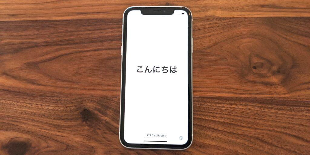 iPhoneのアクティベーション画面
