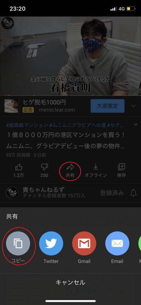 YouTubeアプリから共有(URLをコピー)する画面